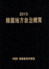 한국지방자치총람(2013)(양장본 HardCover)