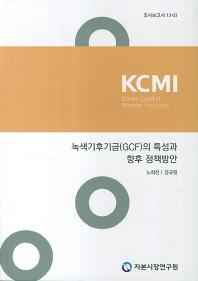 녹색기후기금(GCF)의 특성과 향후 정책방안(조사보고서 13-03)