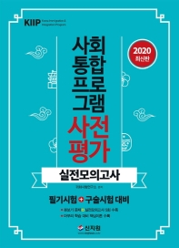 사회통합프로그램 사전평가 실전모의고사(2020)