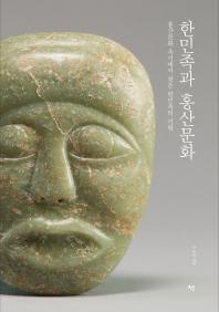 한민족과 홍산문화(양장본 HardCover)