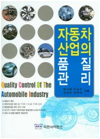 자동차 산업의 품질관리