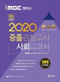 사회 중졸 검정고시 교과서(2020)