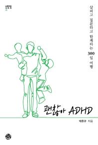 괜찮아 ADHD(스토리인 시리즈 3)
