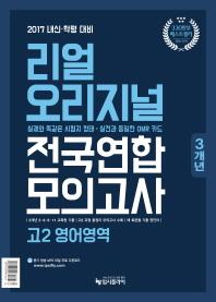고등 영어영역 고2 전국연합 모의고사(3개년)(2017)(리얼 오리지널)