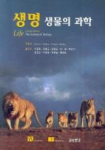 생명 생물의 과학(7판)