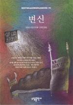 변신(BESTSELLER WORLD BOOK 74)