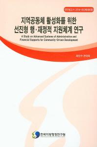지역공동체 활성화를 위한 선진형 행 재정적 지원체계 연구