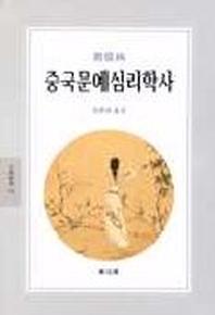중국문예심리학사(문예신서 156)