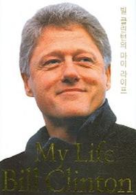 빌 클린턴의 마이 라이프(양장본 HardCover)