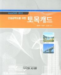 토목캐드(AutoCAD)(2012) --- 책 위아래옆면 도서관 장서인있슴