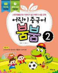 어린이 중국어 붐붐. 2(CD4장포함)