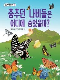 춤추던 나비들은 어디에 숨었을까?(풀과바람 환경생각 10)