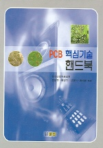 PCB 핵심기술 핸드북