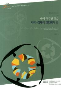 국가 해수면 상승 사회 경제적 영향평가. 3(연구보고서 2013-22)