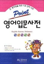 영어입문사전(최신컬러판)