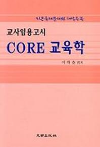 CORE 교육학(교사임용고시)