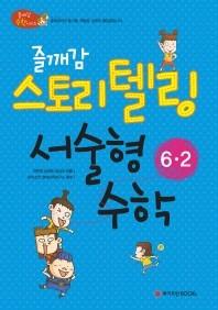 스토리텔링 서술형 수학 6-2(2013)(즐깨감)(즐깨감 수학 시리즈)