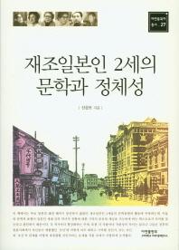 재조일본인 2세의 문학과 정체성(아연동북아총서 27)