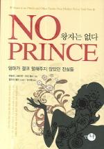 NO PRINCE(왕자는 없다)(양장본 HardCover)