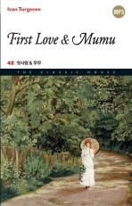 FIRST LOVE & MUMU (첫사랑 & 무무)(THE CLASSIC HOUSE 42)(포켓북(문고판))