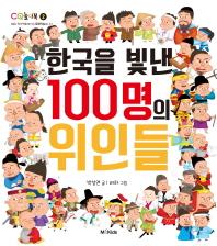 한국을 빛낸 100명의 위인들(CQ 놀이북 2)