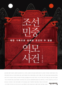 조선 민중 역모 사건 [초판]