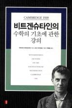 비트겐슈타인의 수학의 기초에 관한 강의