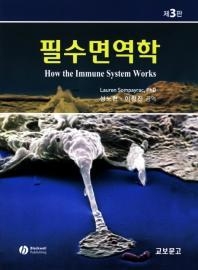필수면역학(3판)(Paperback)