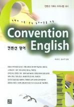 컨벤션 영어(켄벤션 기획 운영실무자들을 위한)