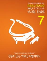 Real Piano No.7 Popular