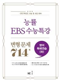 고등 영어독해연습(하) 변형문제 714제(2020)(2021 수능대비)(능률 EBS 수능특강)