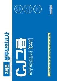 CJ그룹 직무적성검사(CAT) 봉투모의고사 3회분