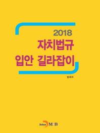 자치법규 입안 길라잡이(2018)