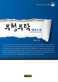 우청우탁(인문학 수프 시리즈 4: 문식)