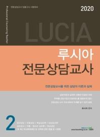 루시아 전문상담교사. 2(2020)