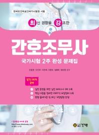 간호조무사 국가시험 2주 완성 문제집(최신 경향을 강조한)