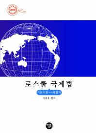 로스쿨 국제법(2019)