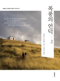 폭풍의 언덕. 2(더클래식 세계문학 컬렉션 미니북 도네이션 79)(반양장)
