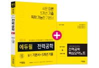 전력공학 필기 기본서 5개년 기출(2019)(에듀윌)