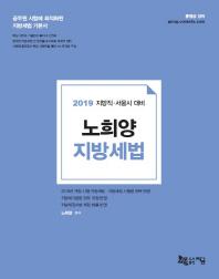 지방세법(2019)(노희양)