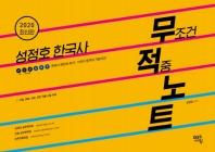 성정호 한국사 무적노트(2019)