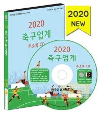 축구업계 주소록(2020)(CD)