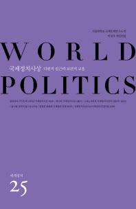 국제정치사상  : 다윈적 접근과 보편적 교훈 (세계정치 25)