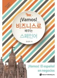 비즈니스로 배우는 스페인어(바모스)
