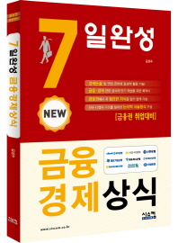 7일완성 금융경제상식(New)
