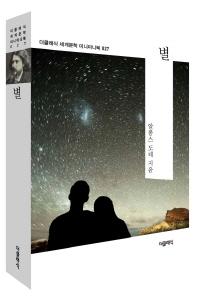 별(더클래식 세계문학 미니미니북 27)