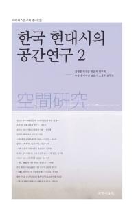 한국 현대시의 공간연구. 2(프락시스연구회 총서 2)