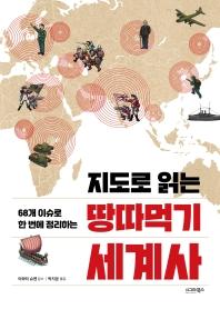 지도로 읽는 땅따먹기 세계사