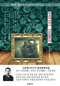 벙어리 삼룡이 - 나도향 한국문학선집