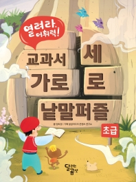 교과서 가로세로 낱말퍼즐: 초급(열려라, 어휘력!)